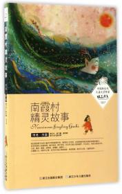 正版图书 中国新生代儿童文学作家精品书系--南霞村精灵故事