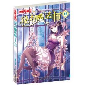 正版图书 中国卡通漫画书--见习魔法师13(漫画版)