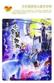 正版图书 方方蛋原创儿童文学馆--小仓鼠·魔法森林历险记