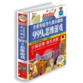 正版图书 全世界优等生都在做的999个思维游戏 9787550236820包邮