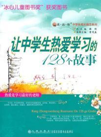 正版图书 让中学生热爱学习的128个故事 9787801958228包邮 曹茂