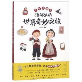 正版图书 世界奇妙之旅【塑封】 9787539498553包邮 Chara 编 湖