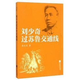 正版图书 [社版]刘少奇过苏鲁交通线 9787539967059包邮 张文宝