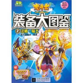 正版图书 (社版)龙斗士装备大图鉴2法师·骑士(四色)