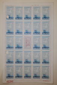 1953年中国防痨协会印花整版