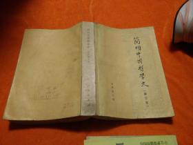 简明中国哲学史(修订版)