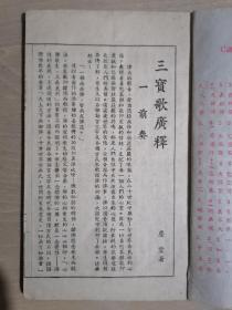 《三宝歌广释》【民国三十三年 铅印本】(32开线装)八五品