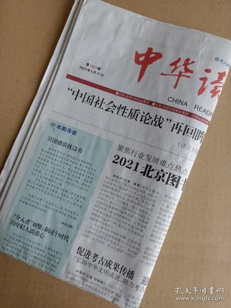 中华读书报2021年3月17号