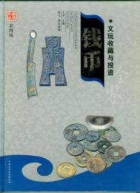 大16开硬精装彩图版文玩收藏与投资《钱币》(1)仅印0.3万册
