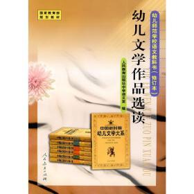 正版二手 幼儿文学作品选读 人民教育出版社中学语言室 人民教育出版社 9787107187308