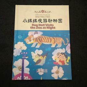 海豚双语童书经典回放:小妹妹夜游动物园(汉英对照精装本1版1印)