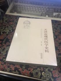 天津近现代医学史料   全新未拆封