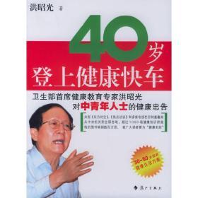 正版二手 40岁登上健康快车 洪昭光 漓江出版社 9787540735548