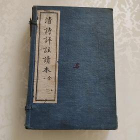 清诗评注读本(上、中、下)三册