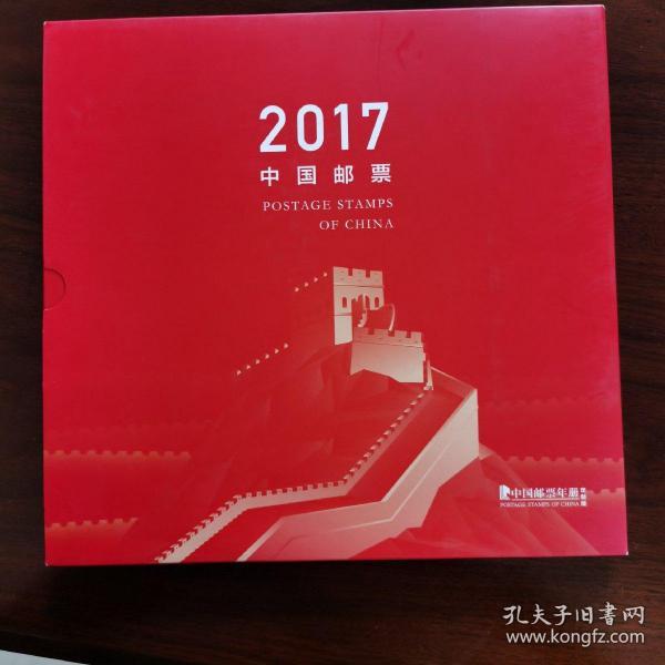 2017中国邮票定制版