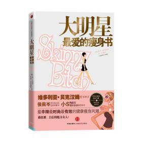 正版二手 大明星*爱的瘦身书 [美]巴诺伊 中信出版社 9787508624808