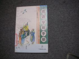 成语学用手册 第5集