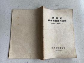 陕西省植物检疫资料选编1956年-1964年