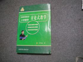 小学数学讨论式教学  【私藏无字无印】