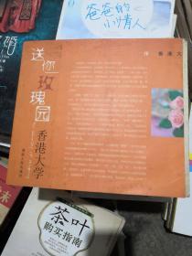 送你一座玫瑰园,香港大学
