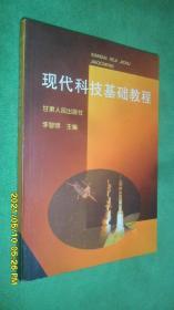 现代科技基础教程(李智明 主编 甘肃人民出版社)