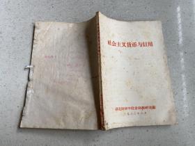 社会主义货币与信用(湖北财经学院)书品详见书影图片