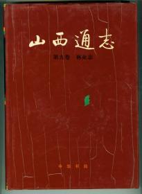 16开硬精装《山西通志》(第九卷林业志)多幅照片仅印0.35万册