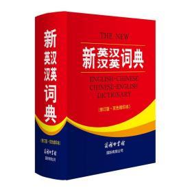 正版二手 新英汉汉英词典(修订版·双色缩印本) 新英汉汉英词典编委会 商务印书馆国际有限公司 9787517601838