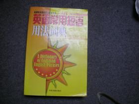 英语常用短语法词典【 库存书一版一印】
