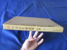 匠尤★1990年《中国古代地图集 战国-元》精装护封函盒全1册,8开本,文物出版社一版一印私藏品一般。