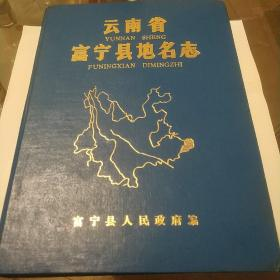 《云南省富宁县地名志》