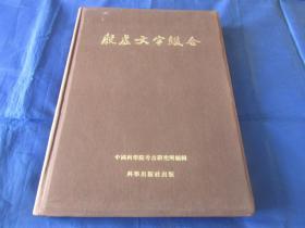匠尤★1955年《殷虚文字缀合》精装全1册,8开本,郭若愚 曾毅公 李学勤编著,科学出版社一版一印私藏品好。