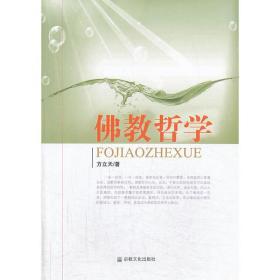 正版二手 佛教哲学 方立天 宗教文化出版社 9787802547070