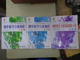 初中数学竞赛教程:七年级、八年级、初中数学竞赛教程解题手册 九年级【3册合售】