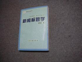 新闻标题学 【库存新书】