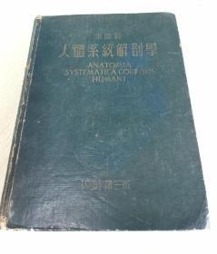 人体系统解剖学(第三版)1951年版