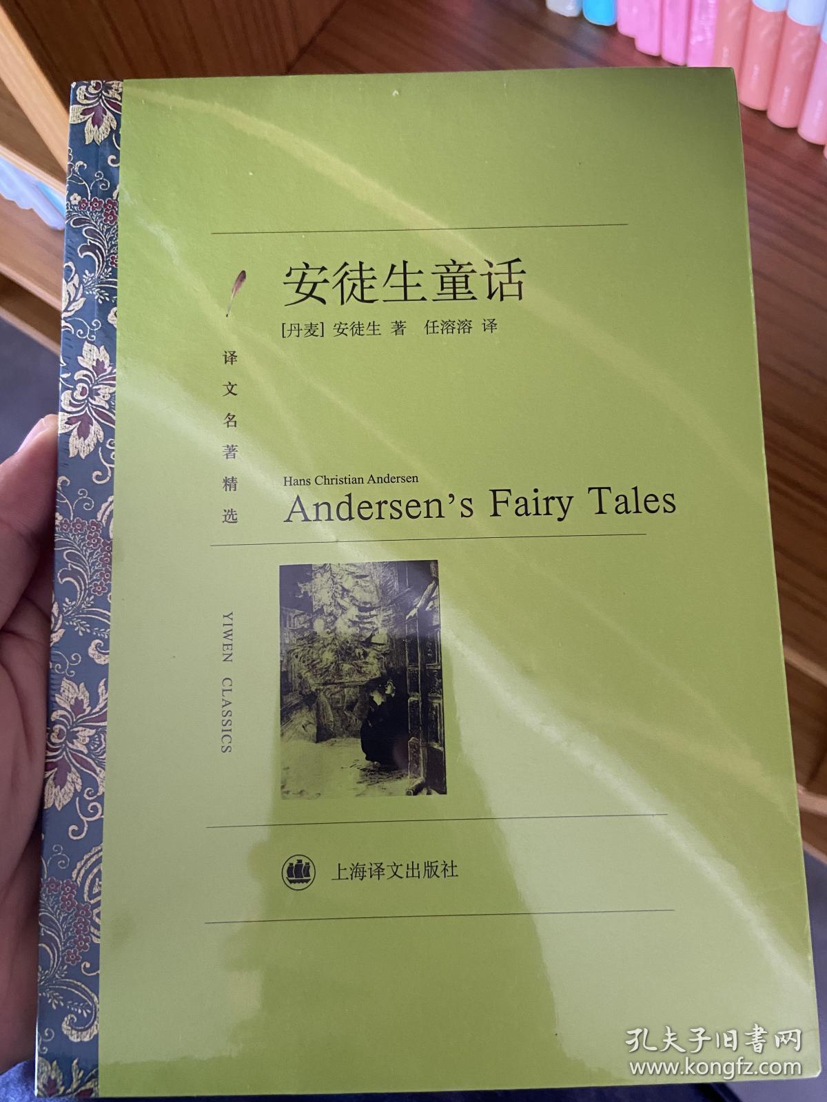 译文名著精选:安徒生童话