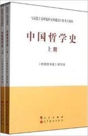 正版二手 中国哲学史(全二册) 中国哲学史编写组 人民出版社 9787010108414