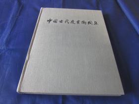 匠尤★1981年《中国古代度量衡图集》精装全1册,8开本,文物出版社一版一印私藏品一般。