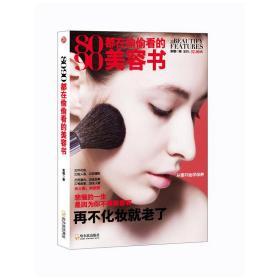 正版二手 8090都在偷偷看的美容书 紫檀 哈尔滨出版社 9787548409427