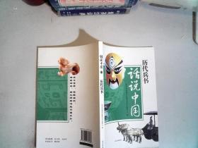 话说中国 6 历代兵书