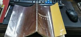 中国医学百科全书——中医儿科学(82年一版一印)  包邮挂费