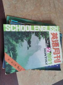 英语月刊 1991年1.2