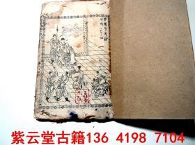【清】全图【三国演义】67回-76回     #5556