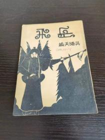 民国 岳飞-1938年版