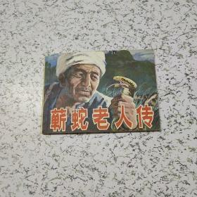 《斩蛇老人传》连环画
