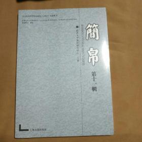 简帛(第十一辑)