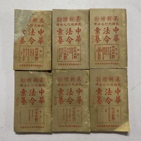 民国石印版 最新增订民国现行之法律《中华法令汇纂》存:卷三、四、五、七、八、十共6册合售