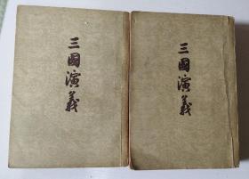 三国演义,上下册,1957年