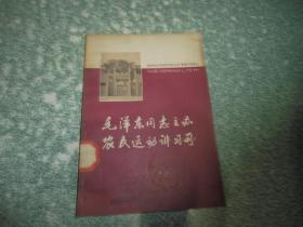 毛泽东同志主办农民运动 讲习所